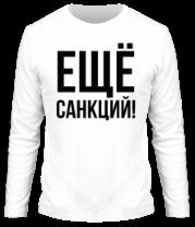 Мужская футболка с длинным рукавом Еще санкций