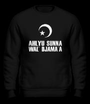 Толстовка без капюшона  Ahlyu Sunna Wal' Djama'a