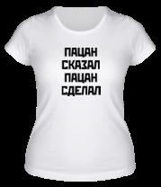 Женская футболка  Пацан сказал