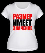 Женская футболка  Размер имеет значение
