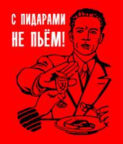 Мужская футболка с длинным рукавом С пидорами не пьем