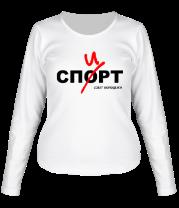 Женская футболка с длинным рукавом Спорт-спирт