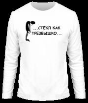 Мужская футболка с длинным рукавом Стекл как трезвышко
