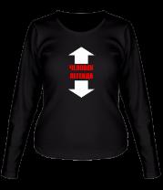Женская футболка с длинным рукавом Человек-легенда