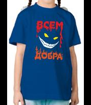 Детская футболка  Всем добра