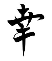 Кружка Японский иероглиф счастье