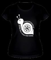 Женская футболка  Двухлитровым должен быть только пакет молока