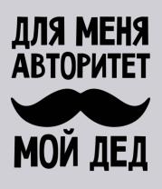 Мужская футболка  Для авторитет мой дед