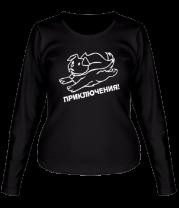 Женская футболка с длинным рукавом Приключения