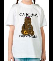 Детская футболка  Санкции говоришь?
