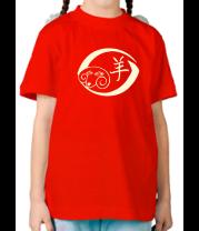 Детская футболка  Китайский год овцы (свет)