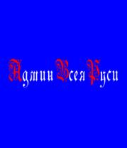 Мужская футболка  Админ всея Руси