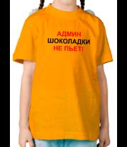 Детская футболка  Админ шоколадки не пьёт
