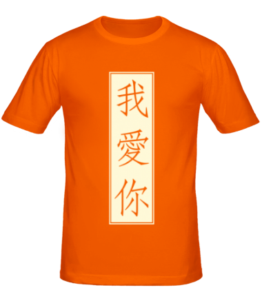Мужская футболка  Я люблю тебя (Китай)