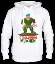 Толстовка С праздником, мужики!