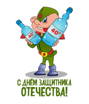 Футболка поло мужская С Днём Защитника отечества (солдат)