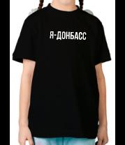 Детская футболка  Я – Донбасс