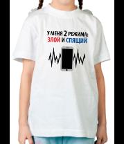 Детская футболка  Два режима