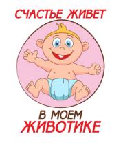 Футболка для беременных Счастье в животике