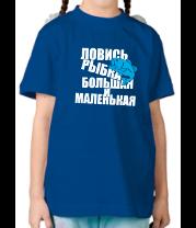 Детская футболка  Ловись рыбка большая и маленькая