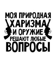 Женская майка борцовка Харизма и оружие