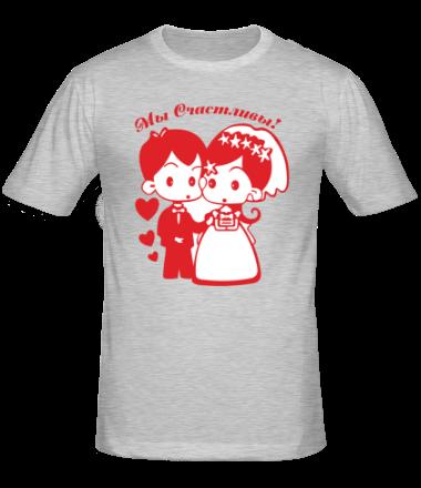 Мужская футболка  Мы счастливы