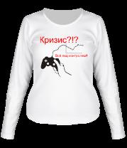 Женская футболка с длинным рукавом Кризис! Все под контролем!