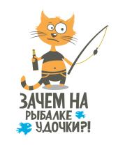 Детская футболка  Зачем на рыбалке удочки?!