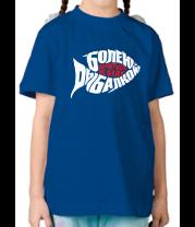 Детская футболка  Болею рыбалкой, лечиться не буду.
