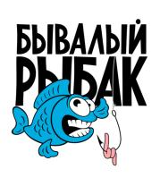 Кружка Бывалый рыбак