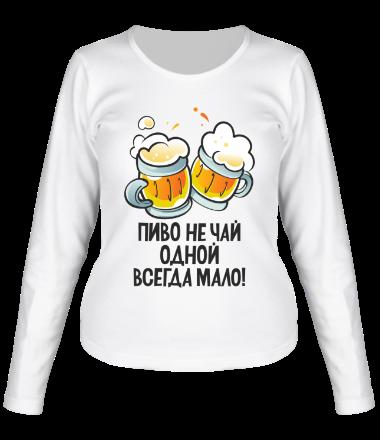Женская футболка с длинным рукавом Пиво не чай