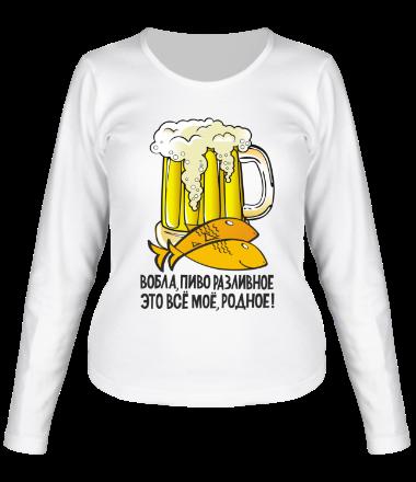 Женская футболка с длинным рукавом Пиво моё родное