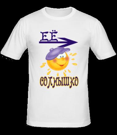 Мужская футболка  Её солнышко