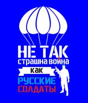Детская футболка  Русские солдаты