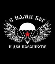 Детская футболка  С нами бог и два парашюта