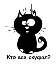 Толстовка Кто все скуфал?