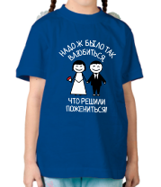 Детская футболка  Надо ж было так влюбиться