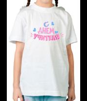 Детская футболка  С Днём Учителя