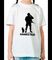Детская футболка  Вежливые люди