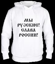 Толстовка Мы русские! Слава России!