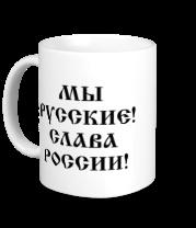 Кружка Мы русские! Слава России!