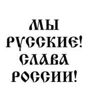 Женская футболка  Мы русские! Слава России!