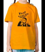 Детская футболка  А-а кто Это сделал
