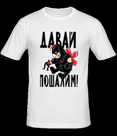Мужская футболка  Давай пошалим
