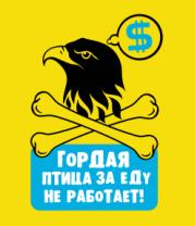 Детская футболка  Гордая птица