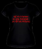 Женская футболка  Все что я получил