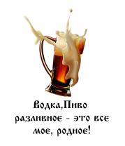Трусы мужские боксеры Водка, пиво разливное