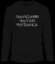 Мужская футболка с длинным рукавом Последняя чистая футболка