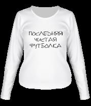 Женская футболка с длинным рукавом Последняя чистая футболка