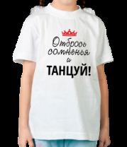 Детская футболка  Отбрось сомненья и танцуй!